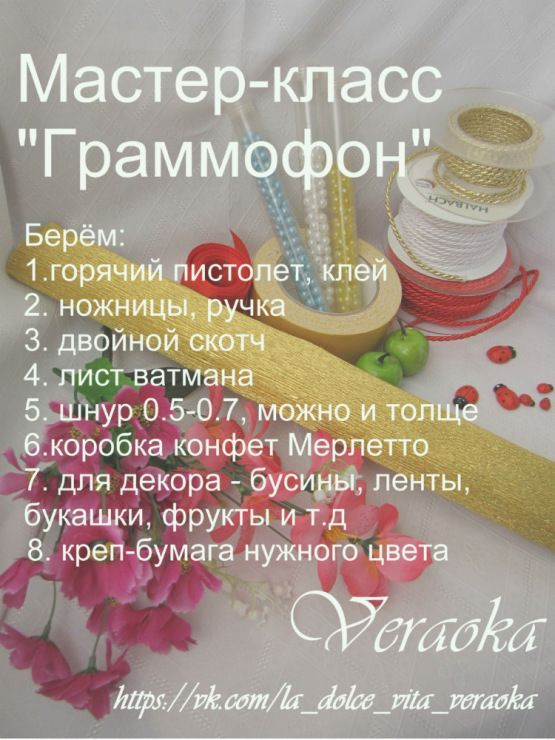 Gallery.ru / Фото #1 - МК граммофона - veraoka13