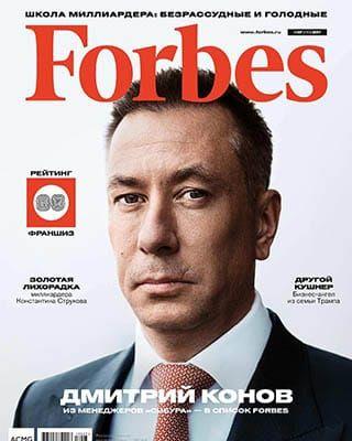 Forbes №7 июль 2017