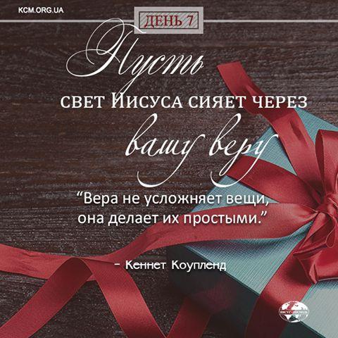 Вера же есть осуществление ожидаемого и уверенность в невидимом. (Евреям 11:1) www.KCM.org.ua
