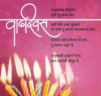 Bday Quotes For Friend In Marathi Heritage Malta