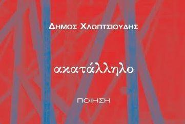 Κριτικές για την ποιητική συλλογή του Δήμου Χλωπτσιούδη «Ακατάλληλο»