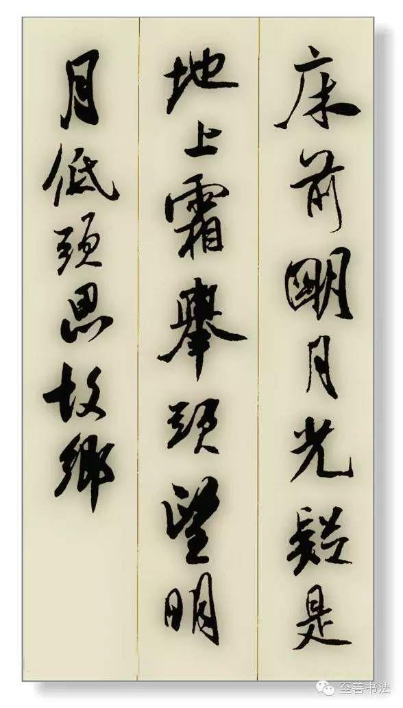 《米芾墨迹集字古诗词二十七首》 <wbr>(翻拓墨迹版)