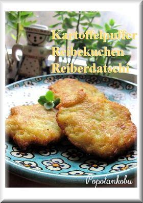 ドイツ料理 カルトッフェルプッファー