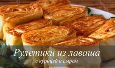 Вкуснейшие рулетики из лаваша с курицей и плавленым сыром – закуска, которая быстро готовится, и так же быстро съедается!