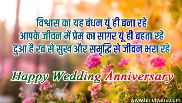 Marriage Anniversary Wishes In Hindi Wedding Anniversary Wishes Happy Marriage Anniversary Happy Wedding Anniversary Wishes