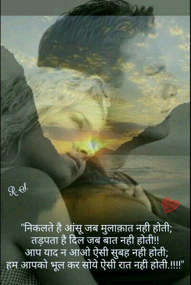 Pin by Shalini Mehta on Hindi Shayari | Real love quotes ...