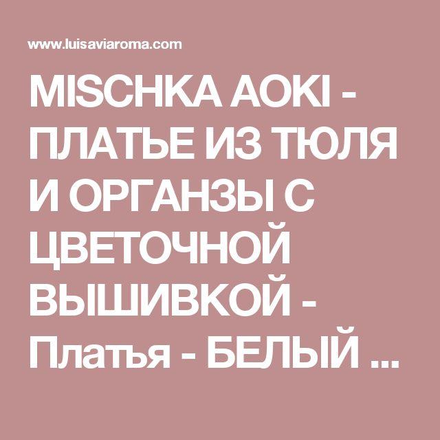 MISCHKA AOKI - ПЛАТЬЕ ИЗ ТЮЛЯ И ОРГАНЗЫ С ЦВЕТОЧНОЙ ВЫШИВКОЙ - Платья - БЕЛЫЙ - LUISAVIAROMA