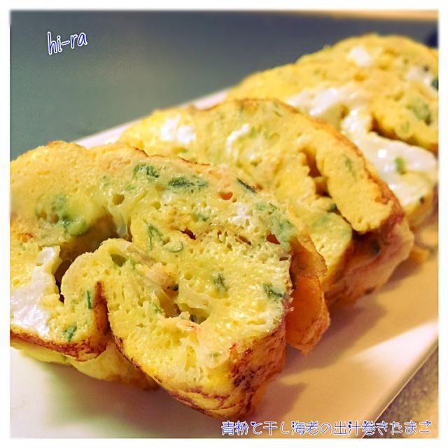 メインは 鴨南蛮蕎麦でしたので 箸休めに*\(^o^)/* - 115件のもぐもぐ - 『青粉と干し海老の出汁巻きたまご』 by hi-ra(ひいら)