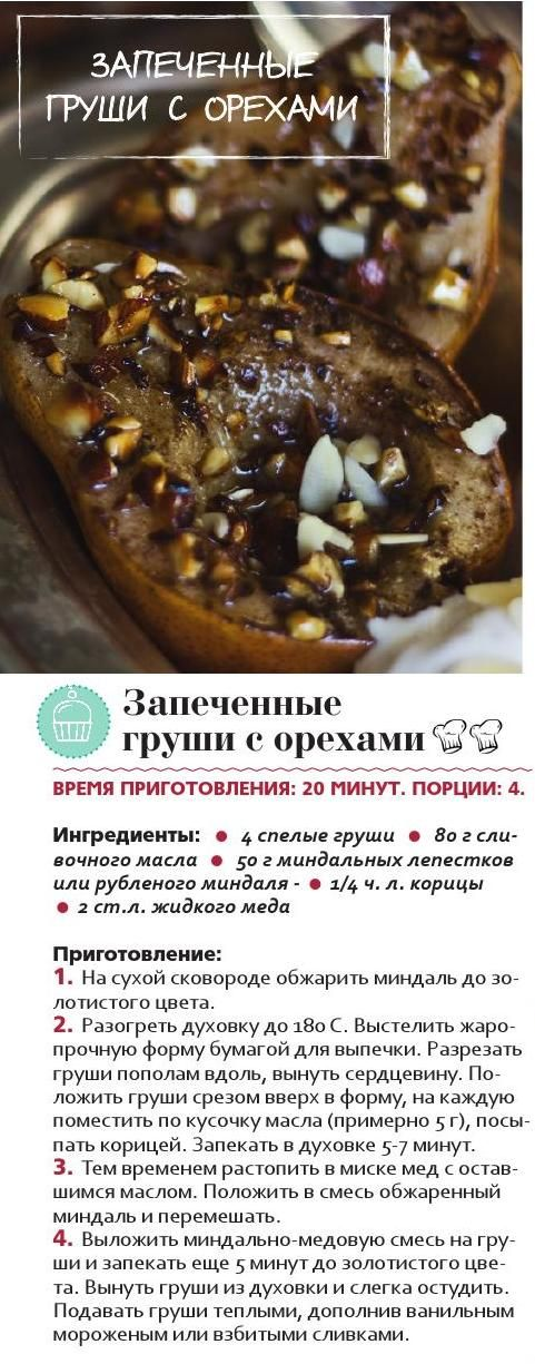#ClippedOnIssuu from Russian Foodie Autumn 2014