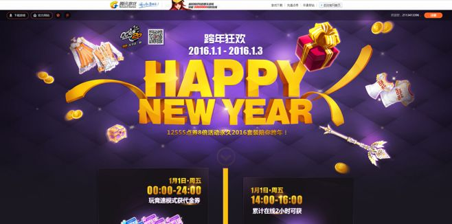 HAPPY NEW YEAR-QQ Speed ​​officer ...