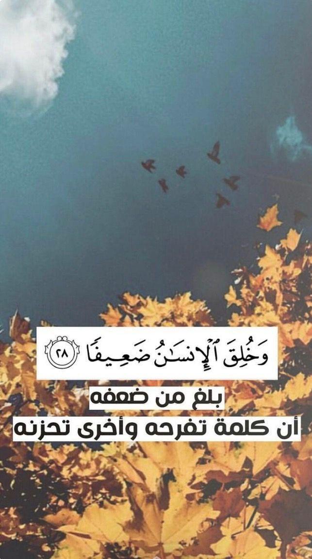 تدبرات Quran Verses Islam Marriage Holy Quran