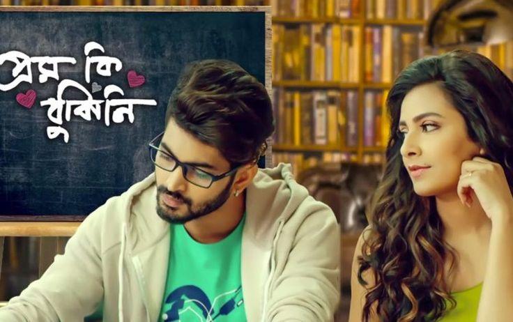 Prem Ki Bujhini Full Movie Download 2016 Bengali DVDRIP MP4 3GP - http://djdunia24.com/prem-ki-bujhini-full-movie-download-2016-bengali-dvdrip-mp4-3gp/