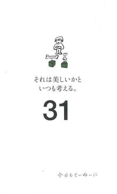 """""""ていねいな暮らし""""をめざす人にとって、憧れの存在ともいえるのが松浦弥太郎氏。NHK - Yahoo!ニュース(ダ・ヴィンチニュース)"""