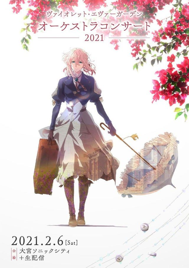 Main Visual For Violet Evergarden Orchestra Concert 2021 Violetevergarden Violet Evergarden Anime Violet Evergreen Violet Garden