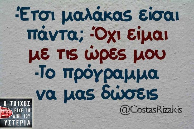 -Έτσι μαλάκας είσαι πάντα; - Ο τοίχος είχε τη δική του υστερία – Caption: @CostasRizakis Κι άλλο κι άλλο: -Έφαγες τα καλύτερά μου χρόνια Είστε υπέρβαρη μου λέει… Οι εκκλησίες είναι γεμάτες… Τρεις φράσεις με πλήγωσαν Πήγε να με πλακώσει Μου είπε να χωρίσουμε Σε κάποια θέματα συμφωνούμε και σε κάποια είσαι μαλάκας Στη φορολογική μου δήλωση φέτος...