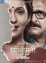 Dhyanimani (2017) Marathi Full Movie Free Watch Online Download