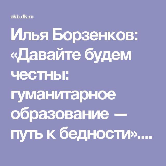 Илья Борзенков: «Давайте будем честны: гуманитарное образование — путь к бедности». - Деловой квартал