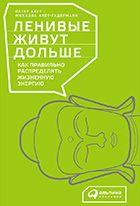 «Никакого спорта» - http://russiatoday.eu/nikakogo-sporta/ Считается, что ранний подъем, насыщенный рабочий график и активные занятия спортом ведут к успеху, здоровому образу жизни и долголетию. Однако Петер Акст и Михаэла Акст-Гадерманн, авторы книги «Ленивые живут дольше», ссыл