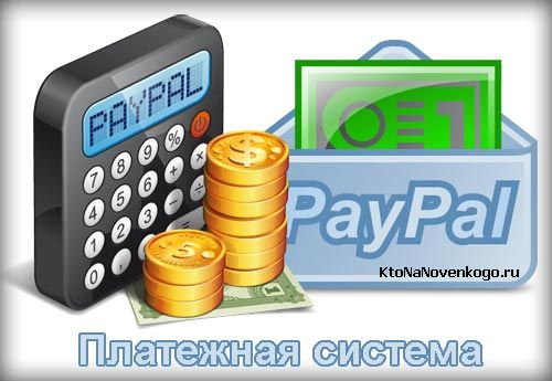 Paypal— что это такое и как им пользоваться (регистрация, пополнение счета, а так же вывод денег в России) | KtoNaNovenkogo.ru - создание, продвижение и заработок на сайте