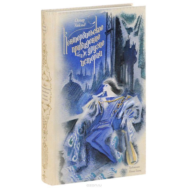 """Книга """"Кентервильское привидение и другие истории"""" Оскар Уайльд - купить книгу ISBN 978-5-9268-1688-1 с доставкой по почте в интернет-магазине Ozon.ru"""