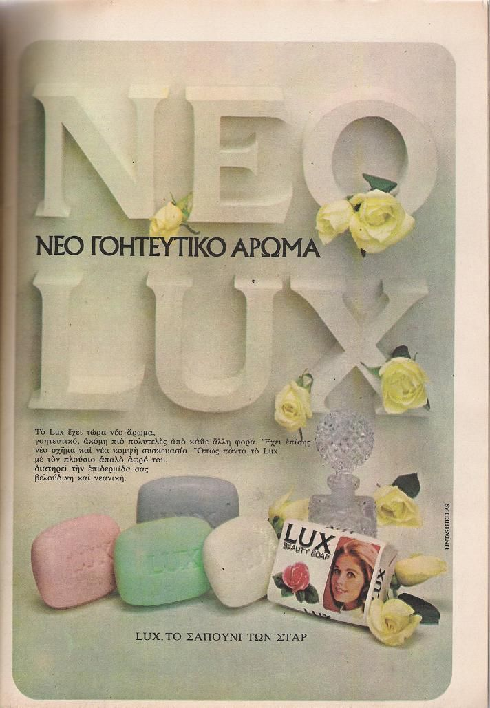 Ρετρό σαμπουάν & σαπούνια - Retromaniax