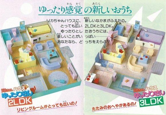 【リカちゃんハウス ゆったりさん2LDK】(1980年代発売) 【リカちゃんハウス ゆったりさん3LDK】(1980年代発売)