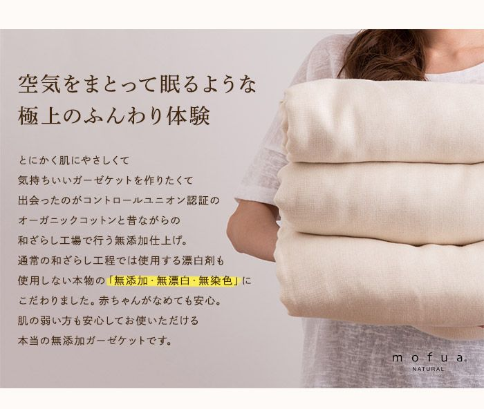 【楽天市場】【送料無料】日本製 オーガニックコットン5重ガーゼケット(無添加・無漂白・無着色仕上げ)(ハーフサイズ):あっお勧め!素敵生活のナイスデイ