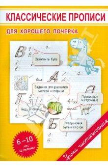 Марина Георгиева - Классические прописи для хорошего почерка обложка книги
