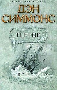 «Террор» — Дэн Симмонс