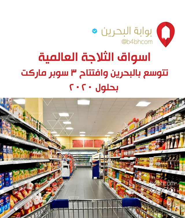 اسواق الثلاجة العالمية تتوسع بالبحرين وافتتاح سوبر ماركت بحلول البحرين الكويت السعودية الإمارات دبي عمان فعاليات الب Soccer Field Field Soccer