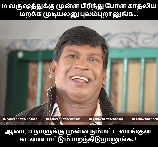 Funniest Meme Comments : Vadivelu reaction kadan tamil funny line comments