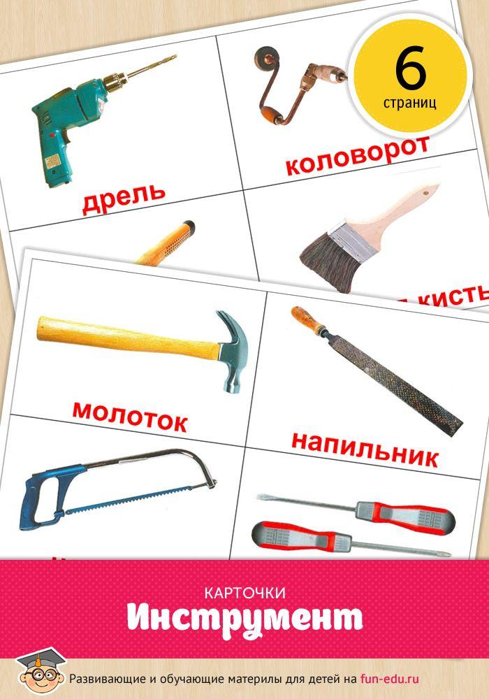 Обычно родители рассказывают об инструментах для дома прямо в магазине. Задачу можно многократно упростить, если скачать карточки «Инструменты для детей».