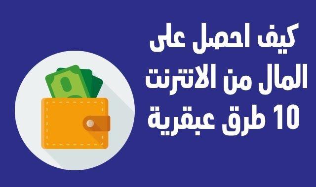 هناك الكثير من الأفكار الشائعة المنتشرة على الانترنت حول الثراء السريع و كسب المال و التي تظهر دائم ا لنا في كل مكان لكن هذا How To Get Money Money 10 Things