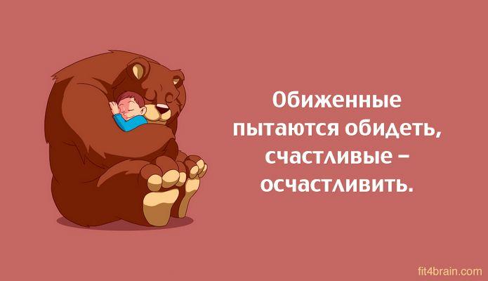 8 привычек счастливых людей. Обсуждение на LiveInternet - Российский Сервис Онлайн-Дневников