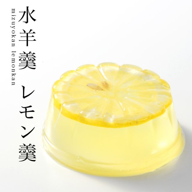 Lemon sweet soft jelly 水羊羹( Lemonkan) (Mishu Youkanレモン羹【レモン】