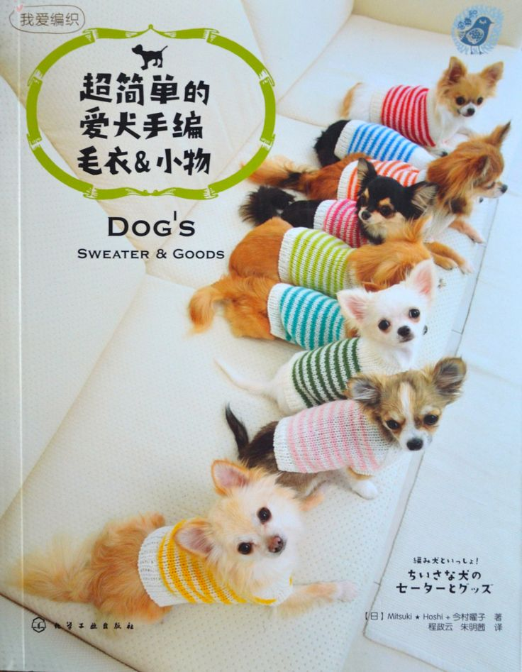 Dog's Sweater and Goods  Japanese Dog Clothes by CollectingLife, $19.00