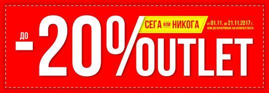 ◄ Промоции без край ►: ТЕХНОМАРКЕТ до -20% OUTLET 1-21.11 + Каталог - Бро...