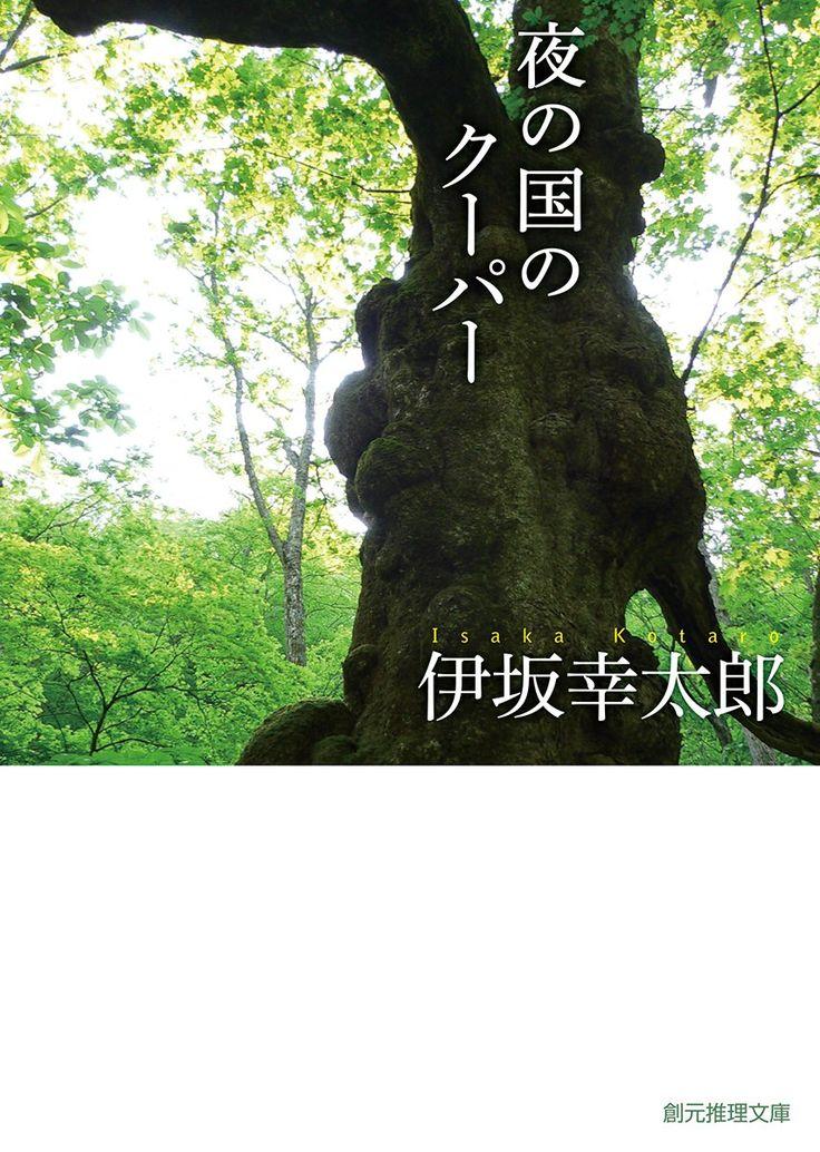 Amazon.co.jp: 夜の国のクーパー (創元推理文庫): 伊坂 幸太郎: 本