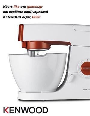 gamos.gr - Κερδίστε μια Κουζινομηχανή Chef Classic της KENWOOD