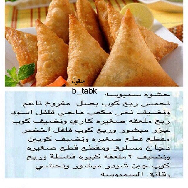 حشوة سمبوسة Recipes Cooking Recipes Food Receipes