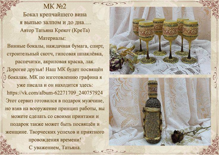 """МК """"Бокал крепчайшего вина я выпью залпом и до дна"""".№2 – 32 фотографии"""