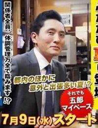 Kodoku no Gurume Season 4 drama | Watch Kodoku no Gurume Season 4 drama online in high quality