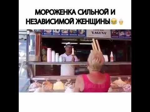 Мороженое для сильной независимой женщины