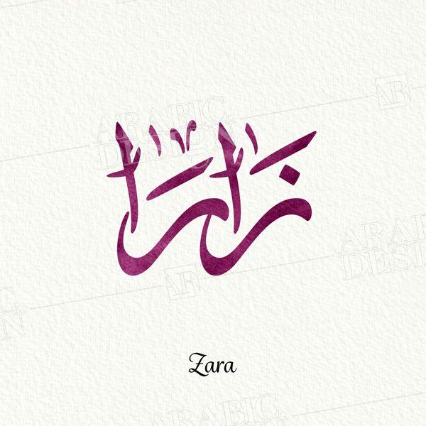 Zara Ijaza Arabic Design Zara Arabic Calligraphy Design Calligraphy Name Calligraphy Arabic Calligraphy Design