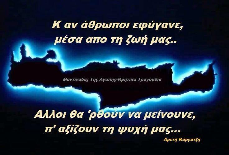 Μαντιναδα #κρήτη