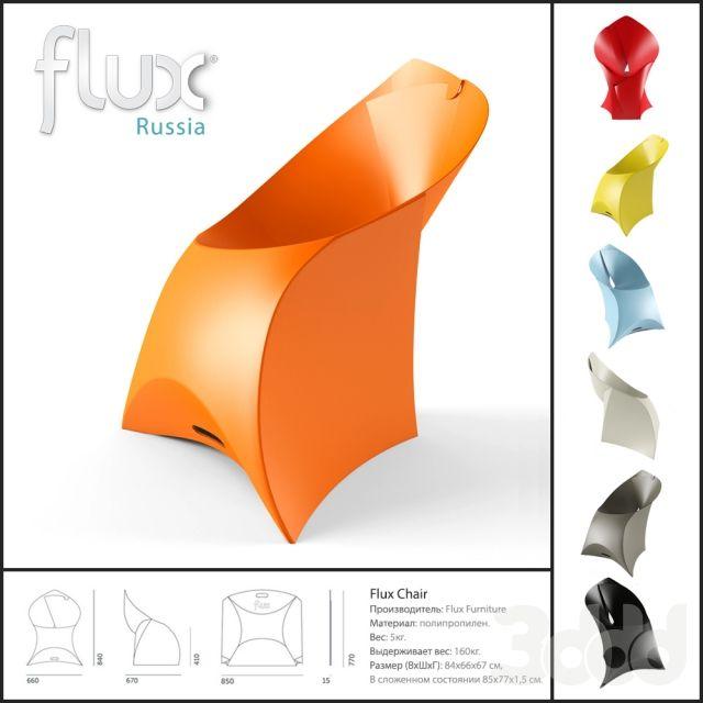 Складной стул Flux Chair