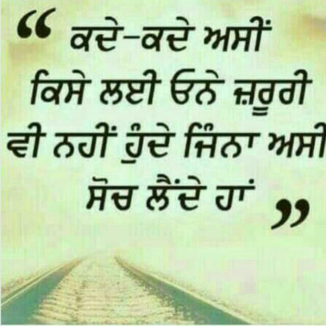 2041 Best Images About Punjabi Shayari On Pinterest
