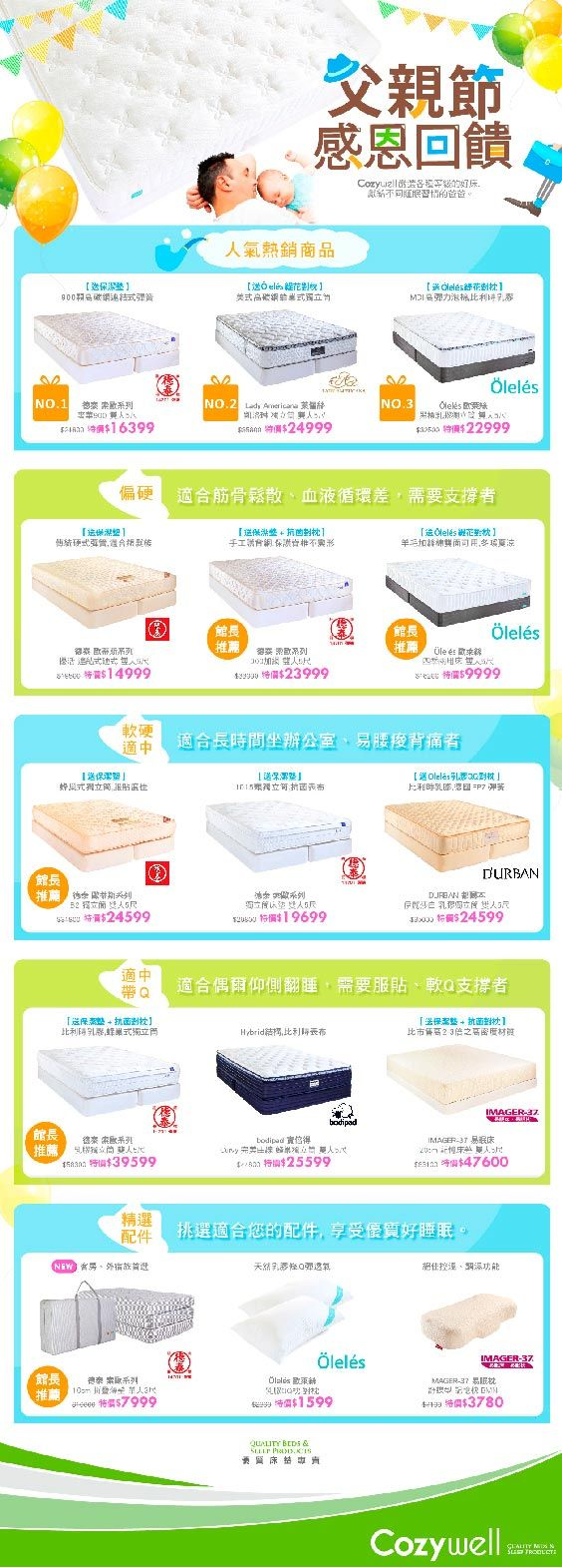 2017-06-mattress edm