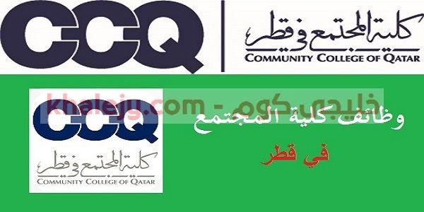 وظائف كلية المجتمع في قطر جميع التخصصات أنشأت وزارة التعليم والتعليم العالي كلية المجتمع في قطر في إطار س Community College Tech Company Logos Company Logo