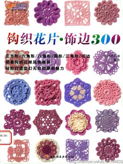 钩织花片.饰边300例